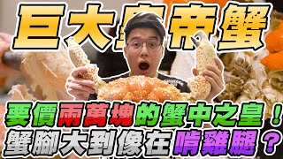 評測一隻兩萬元的蟹中之皇''皇帝蟹''究竟好不好吃?史上最貴螃蟹開殼後竟發現滿滿驚喜!【有錢人的世界 EP 01】
