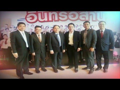 ขุนพล อินทรีอิสาน  Sumsung  Thai Samsung Life Insurance
