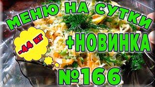 166 Правильное домашнее питание для похудения на день Как похудеть готовое меню 1500 ккал калорий