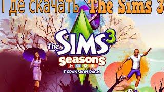 Где скачать The Sims 3 ( Райские острова )