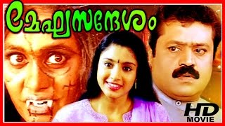 Meghasandesam | Superhit  Malayalam Full Movie | Suresh Gopi &…