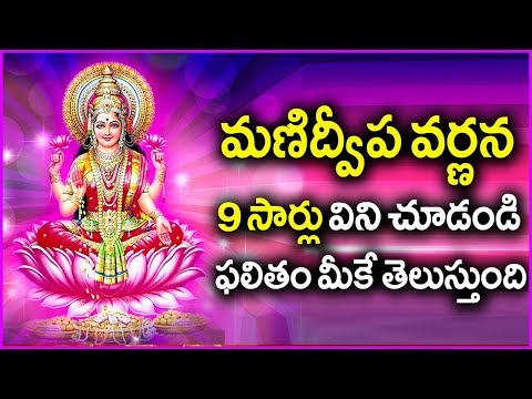 Manidweepa Varnana In Telugu - Everyone Must Listen To This Devotional Song 9 Times