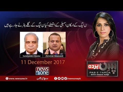 Pase Parda   11-December-2017   NewsOne Pk