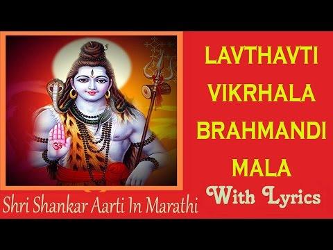Lavthavti Vikhrala | लवथवती विक्राला | Shankarji Aarti Marathi Lyrical | Shabbir Khan | Parth G