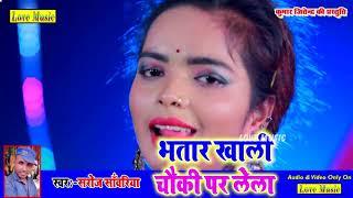 Bhojpuri gana Sakhi Milal Bhatar Albela chauki kholela new