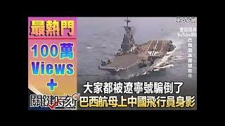 【關鍵時刻2300】大家都被遼寧號騙倒了 巴西航母上的中國飛行員身影1011127 thumbnail