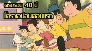 [Doraemon] ฉากดีดนิ้วในตำนาน? กับโดราเอม่อนตอนแรก ฉลองครบรอบ 40 ปี [Art Talkative]