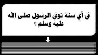 في أي سنة توفي الرسول صلى الله عليه وسلم Youtube