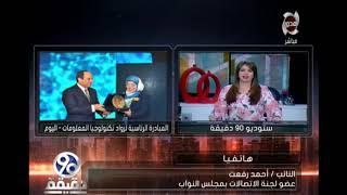 90 دقيقة - حلقة الأحد 15 أكتوبر 2017 مع جيهان لبيب - الحلقة الكاملة