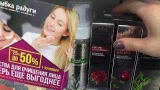 """""""Улыбка радуги"""" скидки, интересные товары)))"""