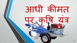 Farm implements in india कृषि यंत्रों पर सब्सिडी Farm equipments कृषि यंत्र