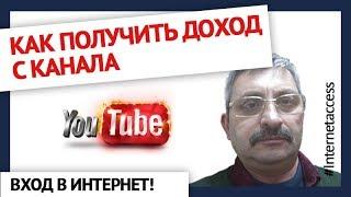 Как получить доход с канала YouTube