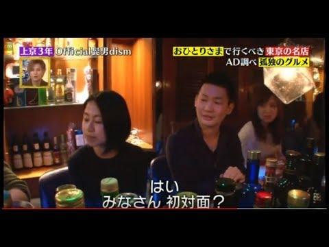 東京 1 人 飲み