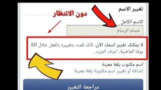 كيف تغير اسمك في الفيسبوك قبل 60 يوم Youtube