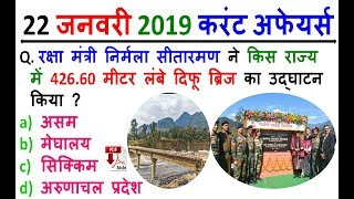 22 January 2019 Daily Current Affairs MCQ in HINDI | For - IAS , PCS , SSC CGL/CHSL , RAILWAY