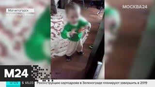 Смотреть видео Спасенный после взрыва дома в Магнитогорске мальчик начал самостоятельно ходить - Москва 24 онлайн