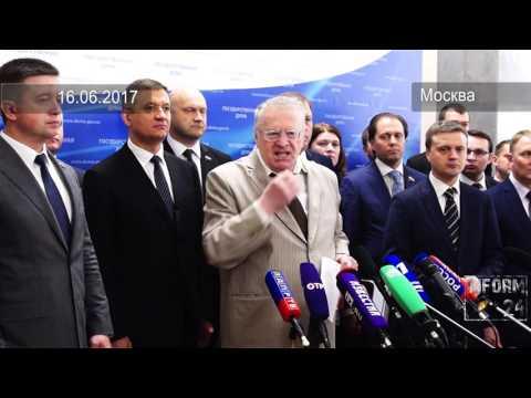 Жириновский о пьяном мальчике и самом криминальном регионе России