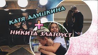Катя Адушкина и Никита Златоуст встречаются// Backstage : Со съёмки клипа