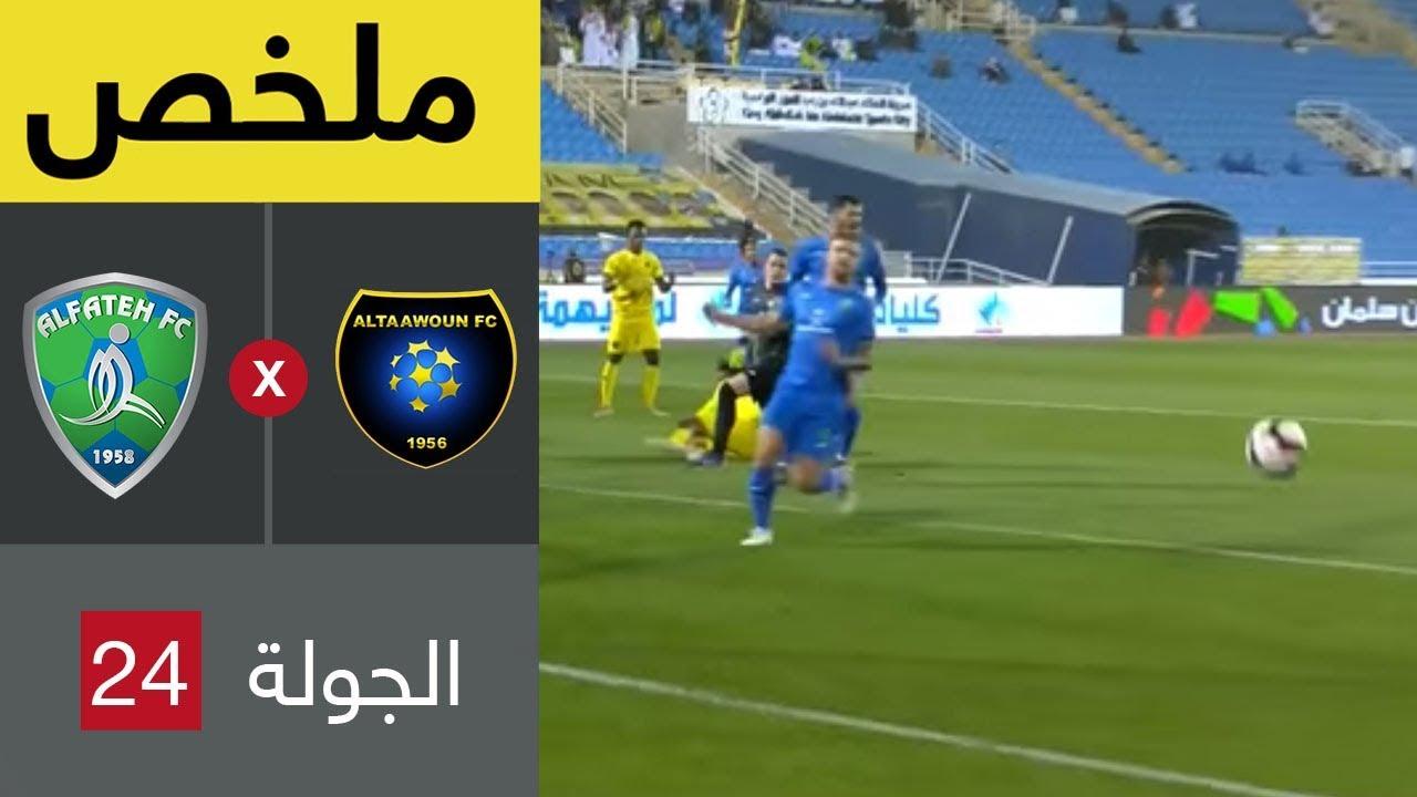 ملخص مباراة التعاون والفتح في الجولة 24 من دوري كأس الأمير محمد بن سلمان للمحترفين