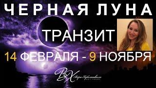 ЧЕРНАЯ ЛУНА / ЛИЛИТ в Стрельце с 14 февраля по 9 ноября 2017 - астролог Вера Хубелашвили
