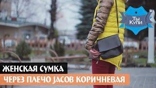 Маленькая женская сумка через плечо Jacob коричневая купить в Украине - обзор