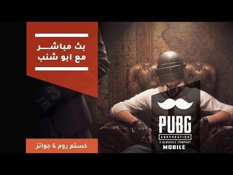 ببجي موبايل مباشر فتحت محل حلاقة في ببجي +جوائز و كستم  PUBG MOBILE