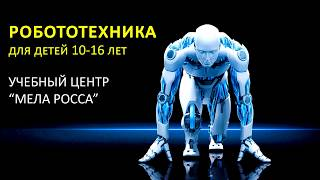 Робототехника для детей в Могилеве (10-16 лет)