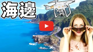 【美麗台灣】♥️  Beautiful Taiwan   Drone DJI PHANTOM