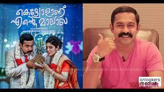 kettiyolaanu-ente-malakha-malayalam-movie-song