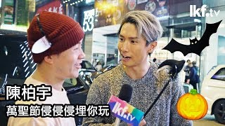 《唱通街》:陳柏宇 Jason Chan 之歌