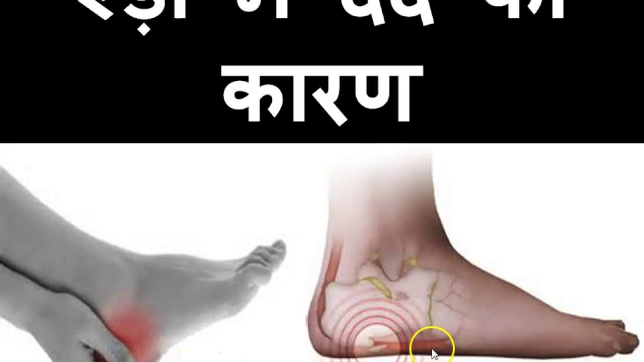 Paon Ki Hadi Ke Barhne Ke Peechey Kia Wajah Hai Hindi | Urdu
