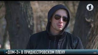 Участник «Дома-2» – в Приднестровье