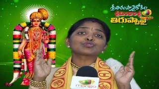 Thiruppavai Vratham - Day 30 - Manjula Sri