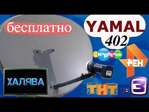 СЕКРЕТНЫЕ СПУТНИКИ Yamal 402 и Express AT1!!! БЕСПЛАТНЫЕ КАНАЛЫ В ОТКРЫТОМ ДОСТУПЕ