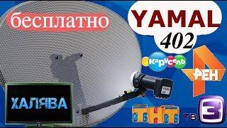 СЕКРЕТНІ СУПУТНИКИ Yamal 402 і Express AT1!!! БЕЗКОШТОВНІ КАНАЛИ У ВІДКРИТОМУ ДОСТУПІ