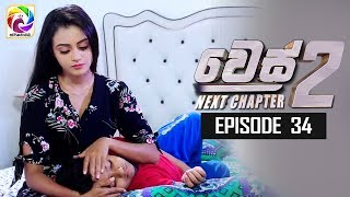 "WES NEXT CHAPTER Episode 34 || "" වෙස්  Next Chapter""