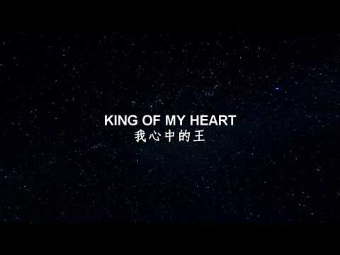 King of My Heart 我心中的王  Kutless English + Chinese Lyrcis