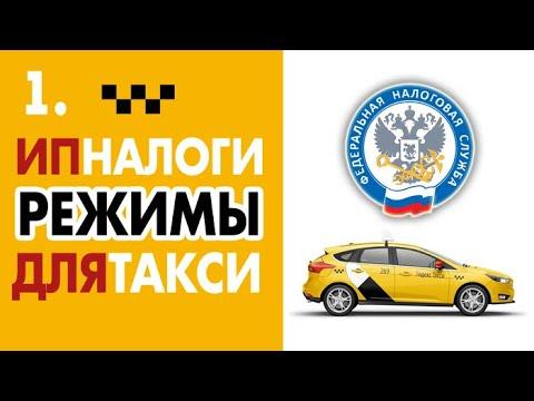 1. ИП в Такси: Какой налоговый режим выбрать для работы в такси (Bezobrazer)