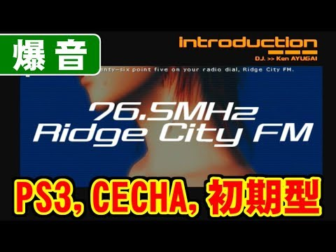 [PS3] リッジレーサーV / RIDGE RACER V [CECHA,初期型]