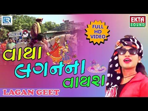 Vaya Lagan Na Vayra - Lagna Geet   Bharti Prajapati   New Gujarati Dj Lagan Song 2017  Full HD Video