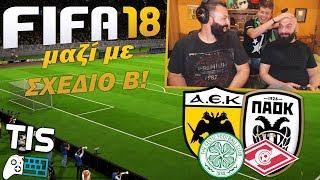 Παίζουμε FIFA μαζί με τον Zok!