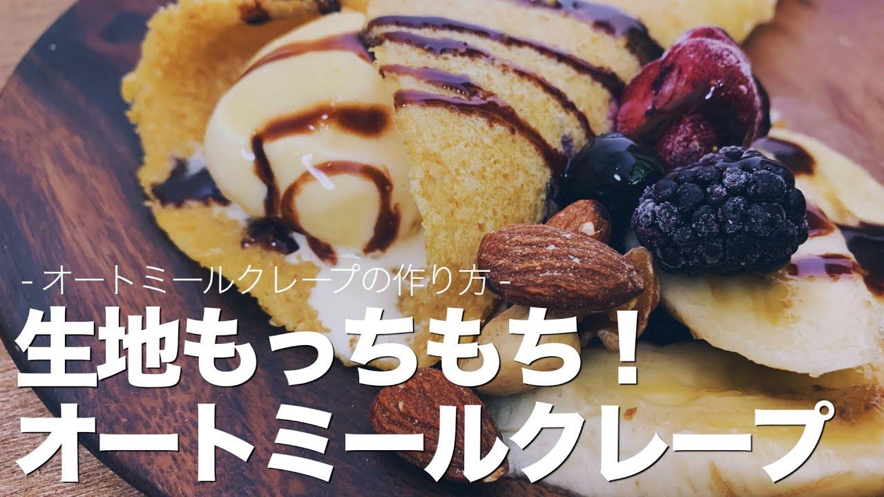 【砂糖不使用】オートミールクレープの作り方【ダイエット中でも罪悪感なし!!】