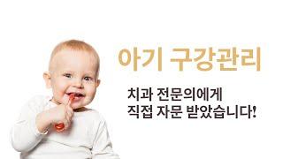 건강한 유치관리, 젖니 관리의 모든것 | 아기 구강관리…