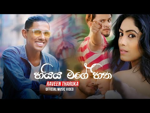 haiya-mage-hitha-(හයිය-මගේ-හිත)---raveen-tharuka-(-sudu-mahaththaya)-official-music-video