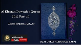 Al Ehsaan Dawrah e Quran 2012 by Al Ustaz Muhammad Rafiq Part 10