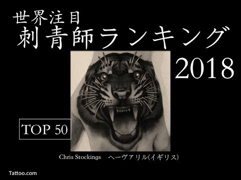 2018年 世界注目 タトゥーアーティスト ランキングTOP50TOP25位〜1位