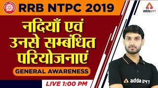 RRB NTPC 2019 | General Awareness | Rivers And Related Projects