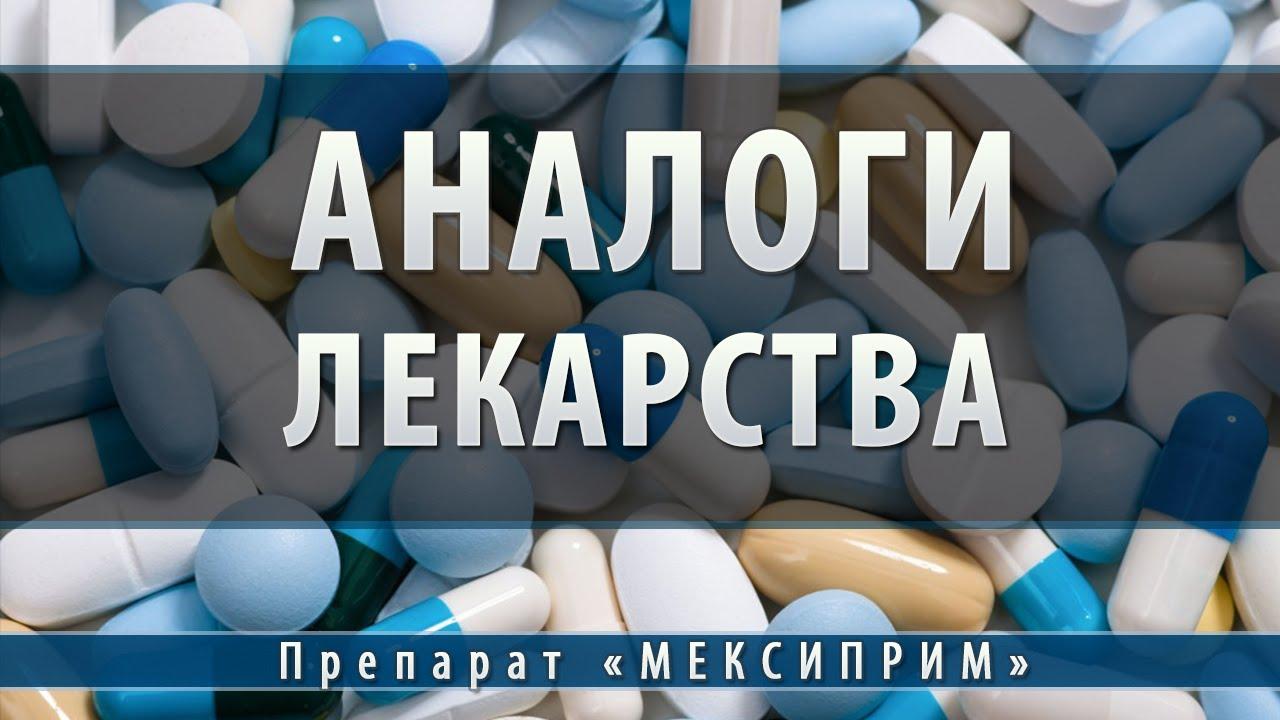мексидол цена таблетки 50 шт инструкция