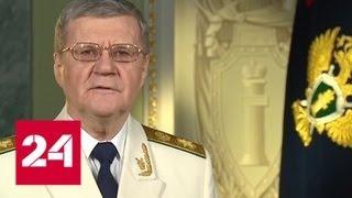 день работников прокуратуры. Видеопоздравление Юрия Чайки - Россия 24