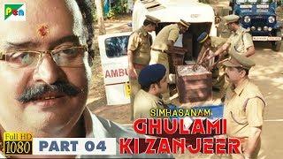 Simhasanam GHULAMI KI ZANJEER | HD 1080p | Prithviraj Sukumaran, Vandana Menon, Aishwarya | Part 04